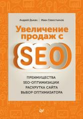 купить: Книга Увеличение продаж с SEO