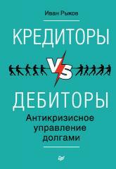 купить: Книга Кредиторы vs дебиторы. Антикризисное управление долгами