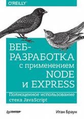 купить: Книга Веб-разработка с применением Node и Express. Полноценное использование стека JavaScript