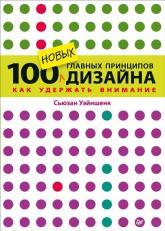 купить: Книга 100 новых главных принципов дизайна