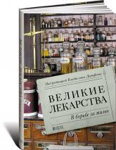 купить: Книга Великие лекарства. В борьбе за жизнь