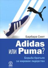 купити: Книга Adidas или Puma? Борьба братьев за мировое лидерство