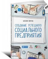 купити: Книга Создание успешного социального предприятия