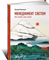 купить: Книга Менеджмент систем. Как начать путь Toyota