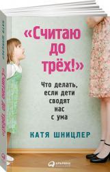 купить: Книга Считаю до трех! Что делать, если дети сводят нас с ума