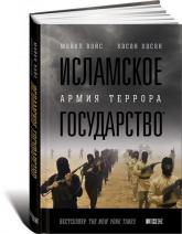 купити: Книга Исламское государство. Армия террора