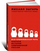 buy: Book Вся кремлевская рать. Краткая история современной России