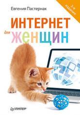 купить: Книга Интернет для женщин. 3-е издание
