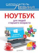 купить: Книга Ноутбук для людей старшего возраста. Включая Windows 10