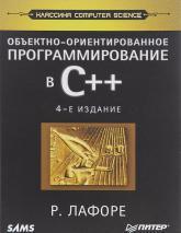 купить: Книга Объектно-ориентированное программирование в С++
