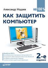 купить: Книга Как защитить компьютер на 100%. 2-е издание