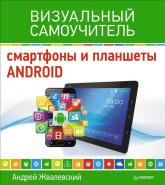 купить: Книга Смартфоны и планшеты Android. Визуальный самоучитель