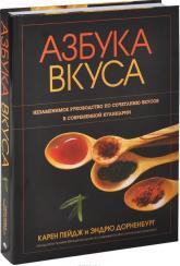 купить: Книга Азбука вкуса. Незаменимое руководство по сочетанию вкусов в современной кулинарии
