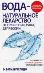 купить: Книга Вода - натуральное лекарство от ожирения, рака, депрессии