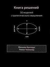 купити: Книга Книга решений. 50 моделей стратегического мышления