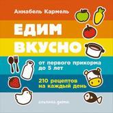 купить: Книга Едим вкусно. 210 рецептов на каждый день от первого прикорма до 5 лет