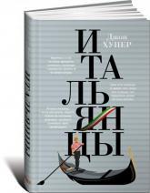 купить: Книга Итальянцы