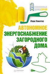 купить: Книга Автономное энергоснабжение загородного дома