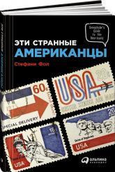 купити: Книга Эти странные американцы