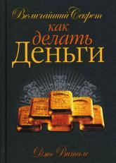 купить: Книга Величайший секрет как делать деньги