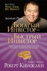 купить: Книга Богатый инвестор — быстрый инвестор (2-е издание)