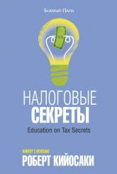 купить: Книга Налоговые секреты