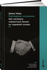 купить: Книга Партнерское соглашение. Как построить совместный бизнес на надежной основе