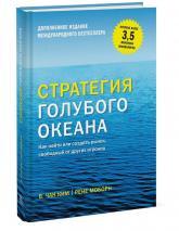 купити: Книга Стратегия голубого океана. Как найти или создать рынок, свободный от других игроков