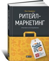 купить: Книга Ритейл-маркетинг. Практики и исследования