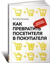 купить: Книга Как превратить посетителя в покупателя. Настольная книга директора магазина