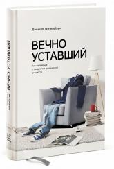 купить: Книга Вечно уставший. Как справиться с синдромом хронической усталости