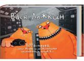 купить: Книга КОТастрофа, или Жызнь и удивительные приключения котов В...