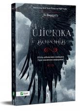 купить: Книга Шістка воронів