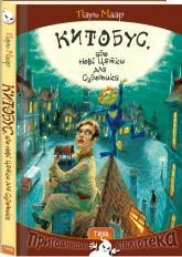 купити: Книга Китобус або нові цятки для Суботика
