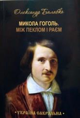 купити: Книга Микола Гоголь. Між пеклом і раєм