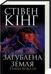 купить: Книга Загублена земля. Темна вежа III (2-ге видання)