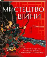 купить: Книга Мистецтво війни