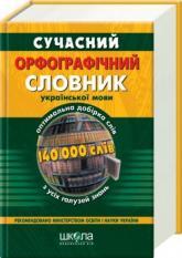 купити: Словник Сучасний орфографічний словник української мови (140 000 слів)