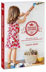 купить: Книга Творческая мастерская. 55 мастер-классов для маленьких исследователей
