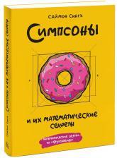 купить: Книга Симпсоны и их математические секреты
