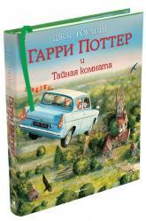 buy: Book Гарри Поттер и Тайная комната. Иллюстрированное издание
