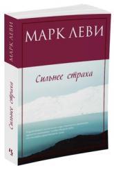 купити: Книга Сильнее страха