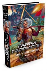 buy: Book Билл - герой Галактики. Книга 1