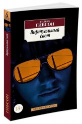 buy: Book Виртуальный свет