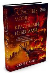buy: Book Красные моря под красными небесами