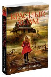 buy: Book Красный холм