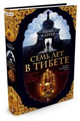 buy: Book Семь лет в Тибете