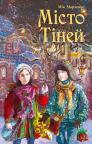 купить: Книга Місто Тіней