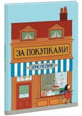купить: Книга За покупками