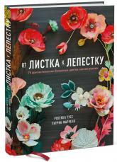 купить: Книга От листка к лепестку. 75 фантастических бумажных цветов своими руками